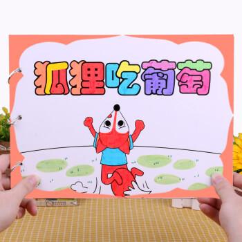 幼儿园自制绘本diy故事书 儿童手工粘贴宝宝图书制作子材料包 白底