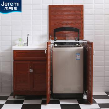 杰勒米 翻盖阳台洗衣机柜波轮滚筒两用太空铝洗衣柜组合带搓板水池图片