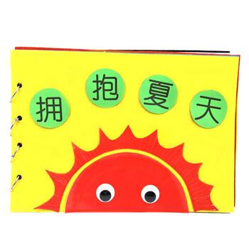 幼儿园自制绘本故事布书儿童手工diy制作宝宝子粘贴材料包作业 拥抱