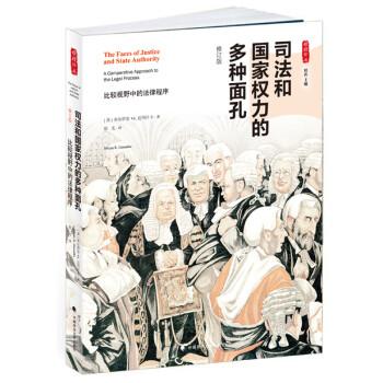 《司法和国家权力的多种面孔――比较视野中的法律程序 /雅理译丛》([美]米尔伊安・R.达玛什卡)