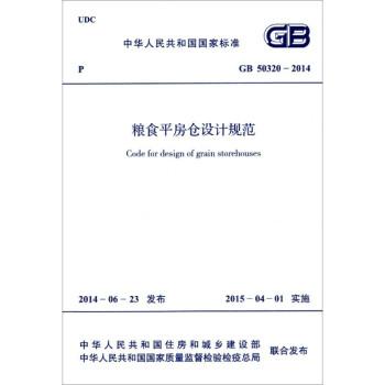 粮食平房仓设计规范 gb 50320-2014 中华人民共和