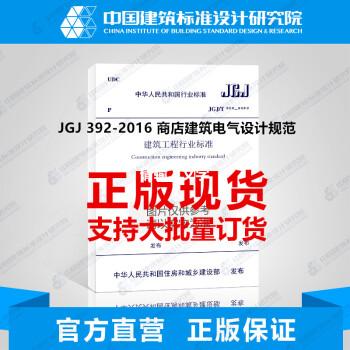 《JGJ 392-2016 商店建筑电气设计规范》