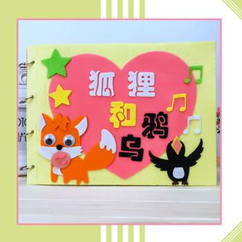 不织布自制绘本 幼儿园儿童手工diy创意制作材料包亲子作业故事本