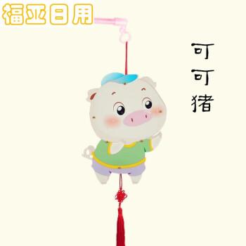 新年灯笼可爱手提diy小灯笼塑料手工儿童灯笼狗年led纸灯笼 可可猪(纸
