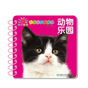 宝宝学习小儿识图动物识字卡片儿童撕不烂早教书图片0