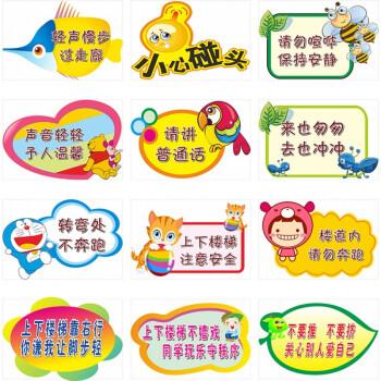 幼儿园布置装饰贴纸 学校教室可爱卡通提示标语 文明温馨礼仪墙贴 10