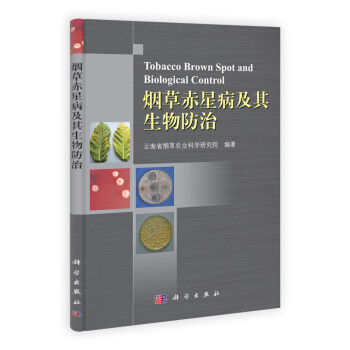烟草赤星病及其生物防治  [Tobacco Brown Spot and Biological Control] PDF版