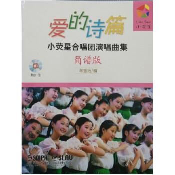 汪苏泷唱的小星星的谱子-简谱版 爱的诗篇 小荧星合唱团演唱曲集 附CD一张