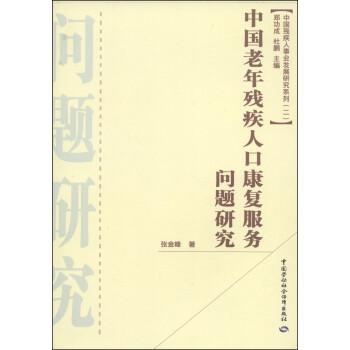中国残疾人艺术团_中国残疾人 人口