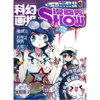 科幻画报漫画秀SHOW(2012年9月总第201期)lol搞基漫画图片