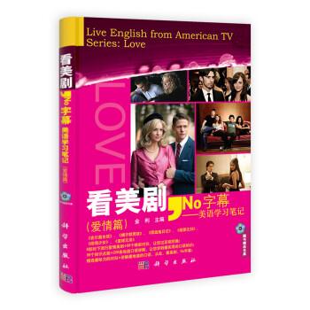 看美剧No字幕:美语学习笔记  [Live English from American TV Series:Love] 电子书