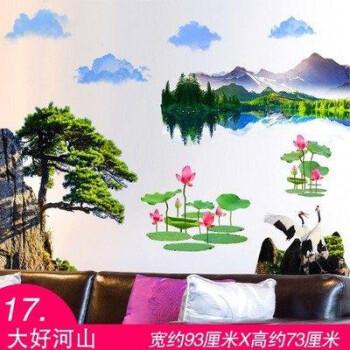 中国风荷花墙贴纸贴画风景字画山水画客厅背景墙墙面装饰墙纸自粘 17.