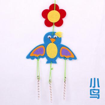 玩学堂不织布风铃 宝宝幼儿园儿童diy制作子创意材料包玩具 小鸟