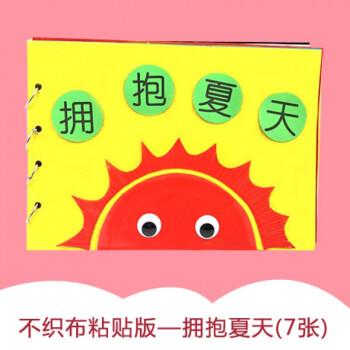 玩学堂 自制绘本 宝宝幼儿园手工diy故事图书制作子材料包 a4不织布版