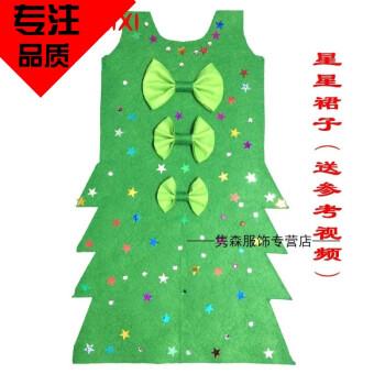 制作儿童手工diy环保创意表演出衣服装材料 幼儿园不织布无纺布料