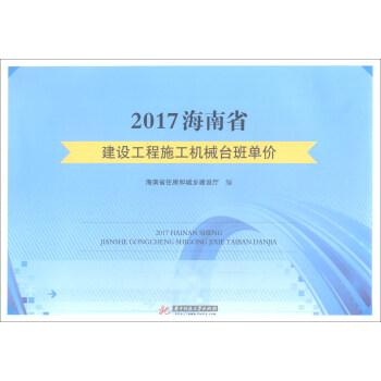 2017海南省建设工程施工机械台班单价