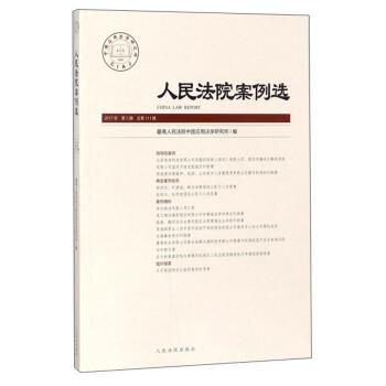 人民法院案例选 电子书下载