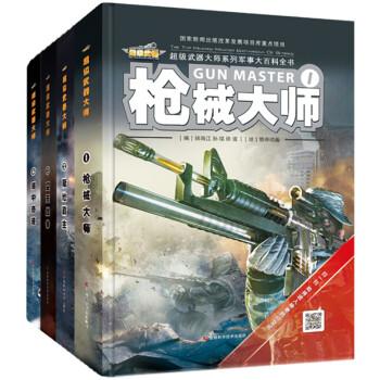 移动端:《超级武器大师》(套装共4册)+《海豚绘本花园》