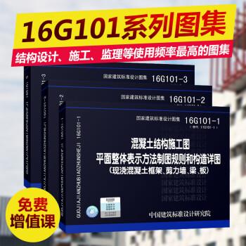 《16G101 -1~3 混凝土结构施工图 平面整体表示方法制图规则和构造详图(套装)》