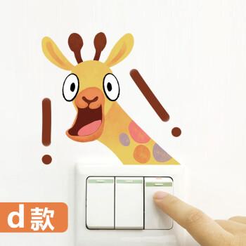 可爱长颈鹿表情开关贴插座贴创意厨房冰箱橱柜自粘动物随心贴画卡通儿