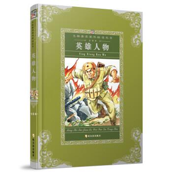 知书达礼典藏·教师推荐课外阅读丛书:勇敢人物 在线阅读