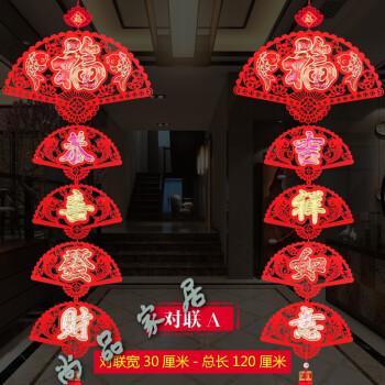 御壶堂 新年装饰品春节挂件过年拉旗吊饰幼儿园商场门店店铺场景布置
