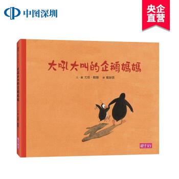 《【台版】大吼大叫的企鹅妈妈 尤塔.�U�� 儿童绘本故事书 天下�s�I》