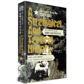 《第二次世界大战(1939-1945):战略与战术的历史》([英]J.F.C.富勒)