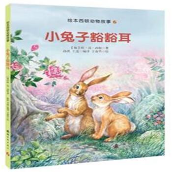 小兔子豁豁耳-绘本西顿动物故事-6