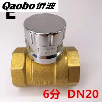 磁性锁闭阀门水表前闸阀dn人十 一字4对码6分1寸15 20图片