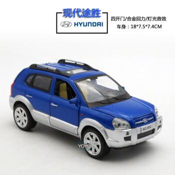 北京现代途胜越野汽车模型原厂仿真金属摆件惯性回力小车玩具 尊贵蓝