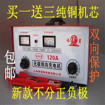 京狗汽车电瓶充电器12v24v货车全自动智能通用蓄电池