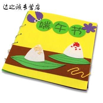 幼儿园自制绘本故事布书儿童手工diy制作宝宝子粘贴材料包作业 端午节