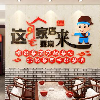 创意标语3d立体亚克力墙贴招牌店墙面装饰墙贴纸餐馆饭店橱窗布置 190图片