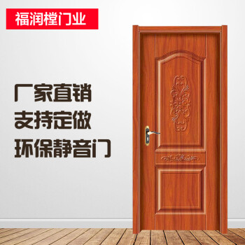 福潤樘室内门木门房间门实木复合门实木门烤漆门免漆门工程门套装门 包五金不含测量安装