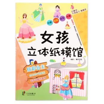 儿童手工折纸 剪纸书 幼儿男孩 女孩创意DIY仿真游戏纸模馆 男 女孩