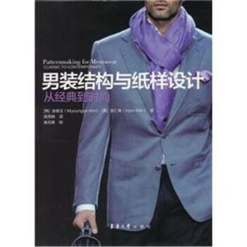 男装结构与纸样设计-从经典到时尚