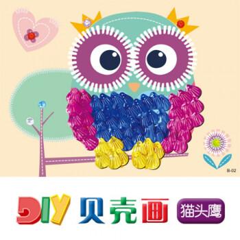 diy贝壳画 幼儿园手工制作材料包立体粘贴画创意 猫头鹰