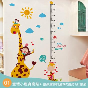 儿童房间装饰品身高墙贴画墙纸自粘幼儿园教室墙面布置自粘壁纸 童话
