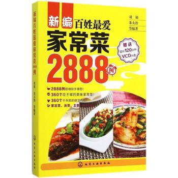 《新编百姓最爱家常菜2888例》