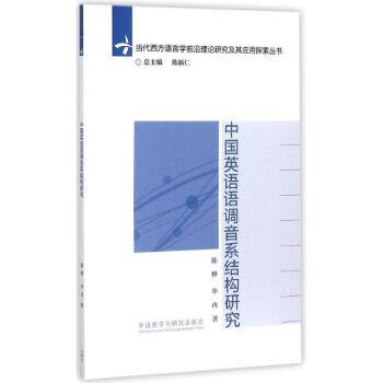 > 中国英语语调音系结构研究