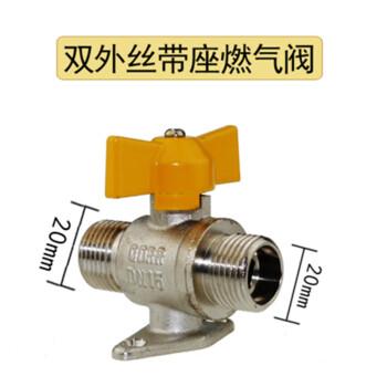 惠维 加厚燃气表三通分支阀门黄铜煤气阀天然气开关表图片