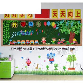 s3小学幼儿园班级文化墙大型黑板报装饰墙贴画教室主题布置板报材料sn