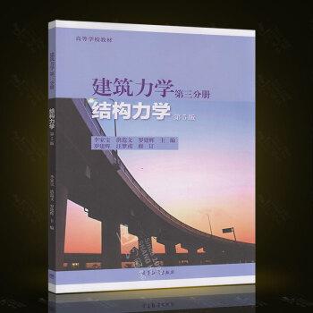 正版现货 建筑力学 第三分册 结构力学 第5版第五版 高等学校教材 李