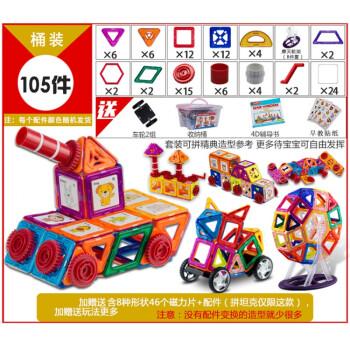 磁积片积木磁力片散片磁性磁铁宝宝儿童玩具3-6周岁7岁男 坦克款105件