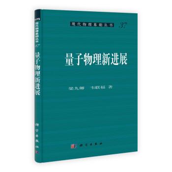 《量子物理新进展》(梁九卿,韦联福)