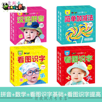 适用年龄 6-12个月 雷斯卡(leisika) 宝宝识字卡0-3-6岁学龄前幼儿童图片