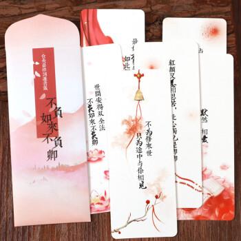 欧唛(oumai)诗词意象中国风复古书签 古风创意纸质卡片 古典唯美学生