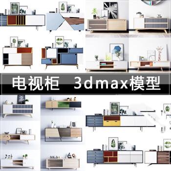 室内3dmax模型电视柜单体3d模型家装室内设计3d模型现代北欧风格