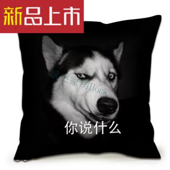 狗年哈士奇抱枕柴犬搞怪狗头表情包单身狗二哈抱枕神烦狗男生靠垫b 小图片